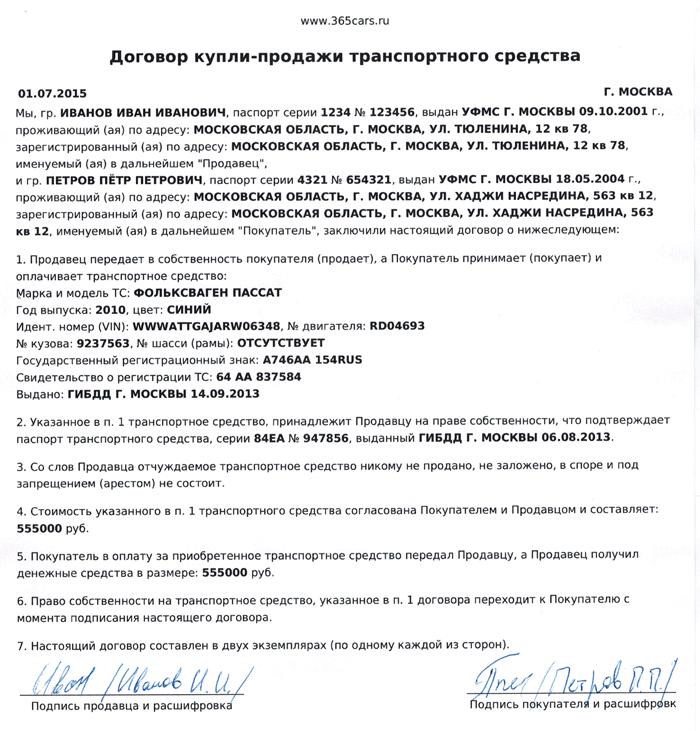 Образец заполнения договора купли-продажи автомобиля 2015 года
