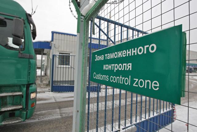 Зона таможенного контроля на границе
