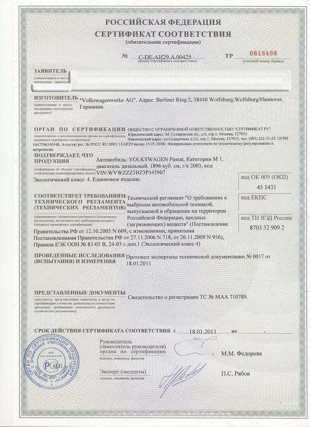 Сертификат экологического класса Евро 4