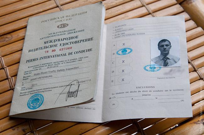 Если хотите ехать зарубеж, то побеспокойтесь заранее и получите международные водительские права