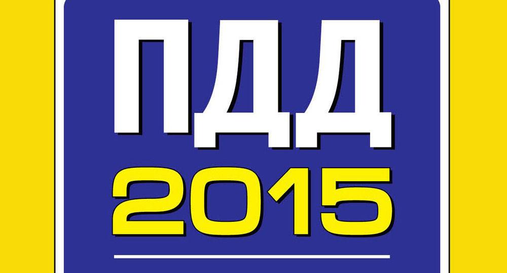 Штрафы ГИБДД 2015 года с комментариями