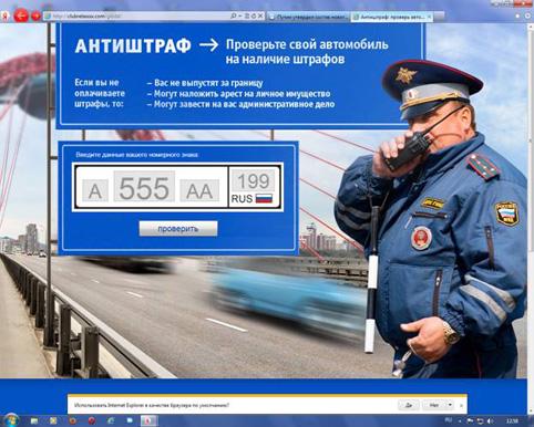 Онлайн-сервис оплаты штрафов