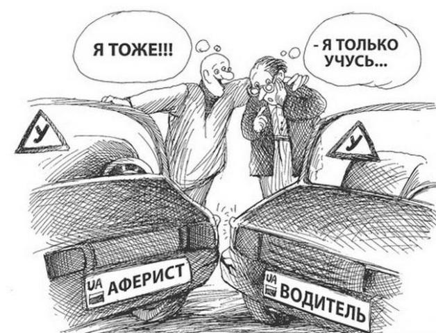 Мошенник убеждает водителя в своей правоте