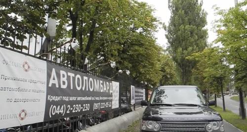 Реклама автоломбарда в Украине