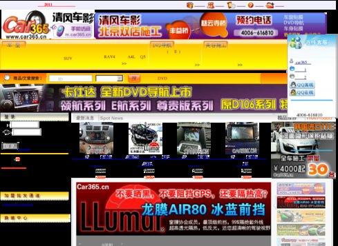 Китайский интернет-магазин запчастей