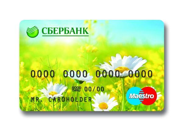 Наличие зарплатной карты от Сбербанка позволяет снизить ставку по кредиту