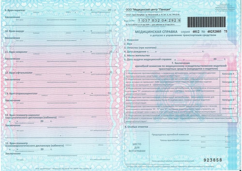 Бланк медицинской справки для водительских прав