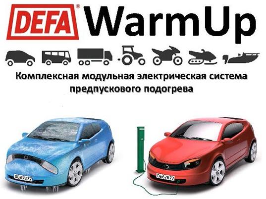 Defa — известные и популярные электрические подогреватели