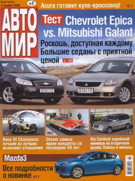 Журнал «Автомир»