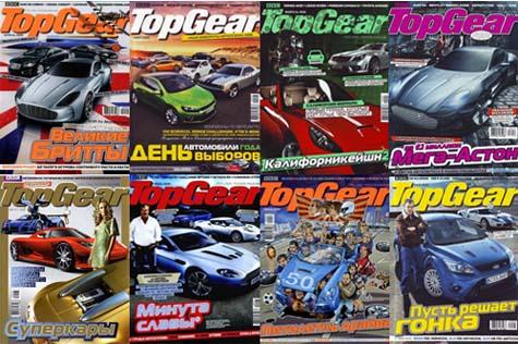 Автомобильный журнал TopGear