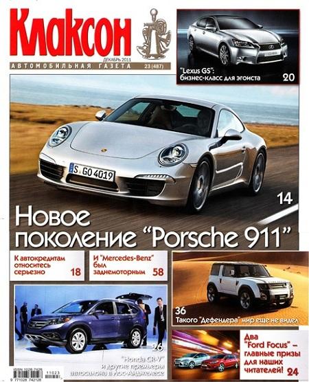 Журнал «Клаксон»