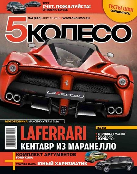 Журнал «Пятое Колесо»