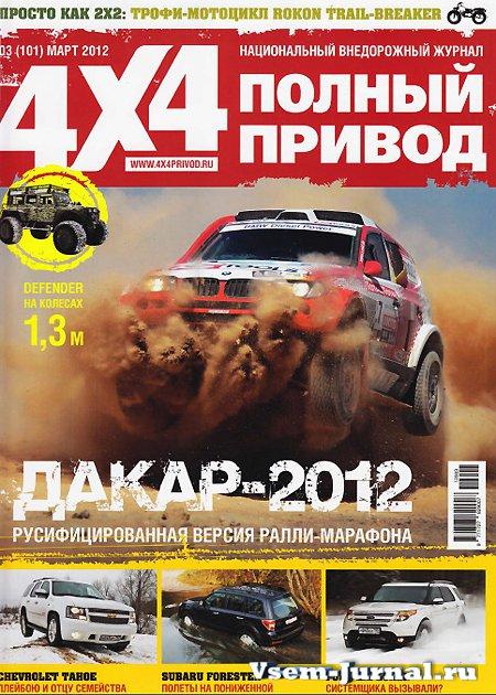 Журнал «Полный привод 4×4»