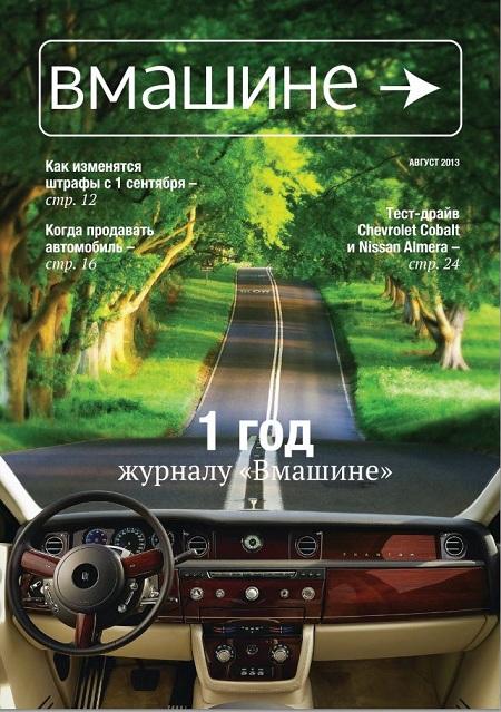 Журнал «В машине»