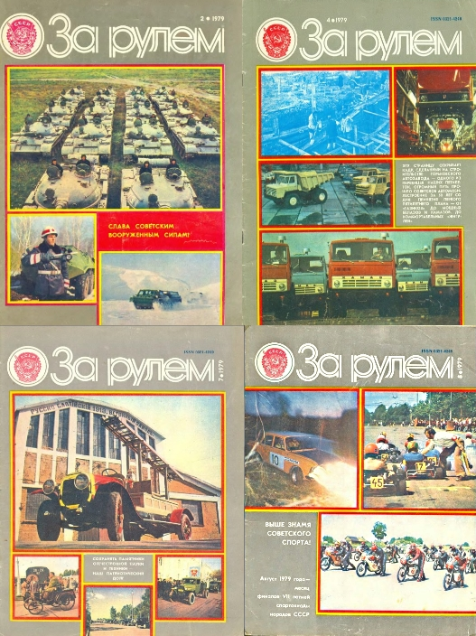 Журнал «За рулём» 1979 года