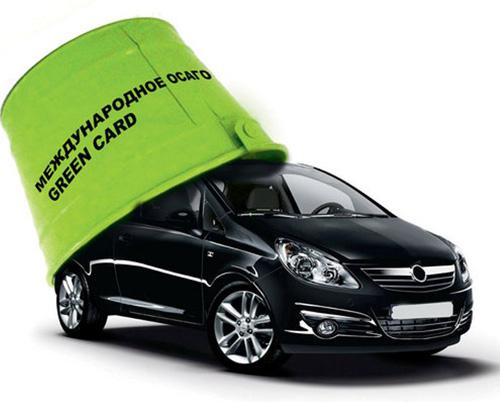 Green Card — защита ваших интересов в случае аварии