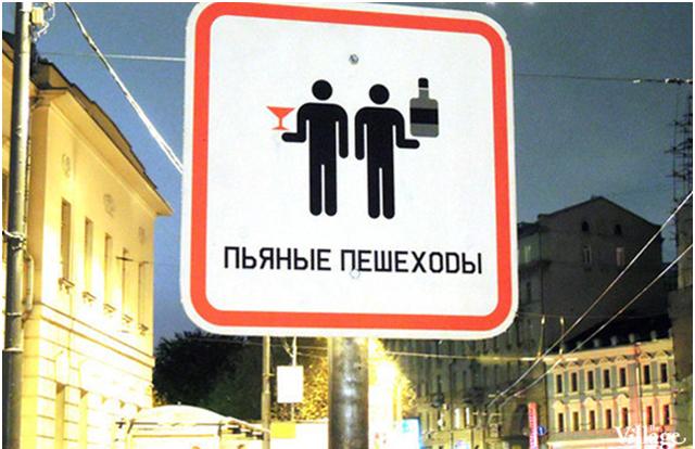Нетрезвый пешеход