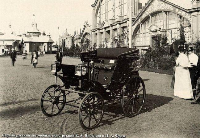 Первый русский автомобиль Яковлева и Фрезе