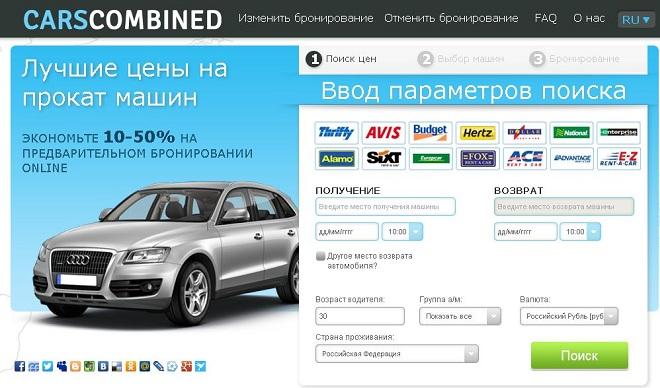 Сайт для бронирования проката авто в Европе