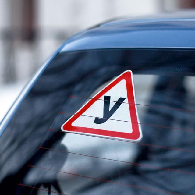 Знак «У» на стекле автомобиля