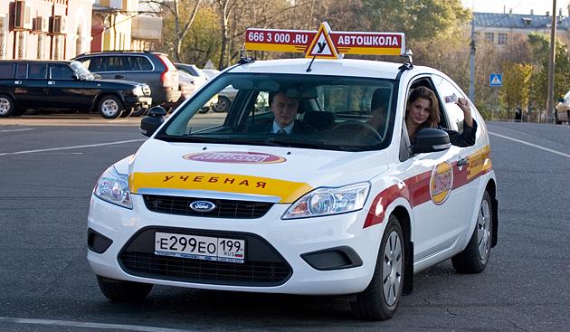 Учебный автомобиль, оборудованный по всем правилам