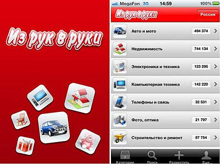 Мобильное приложение «Из рук в руки»