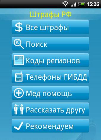 Приложение «Справочник ПДД»