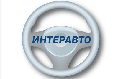 Автовыставка Интеравто