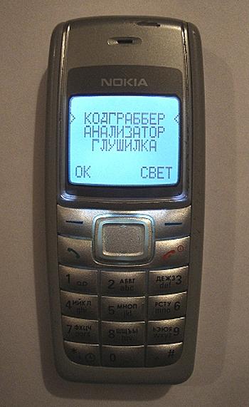 Кодграббер автосигнализации в корпусе телефона