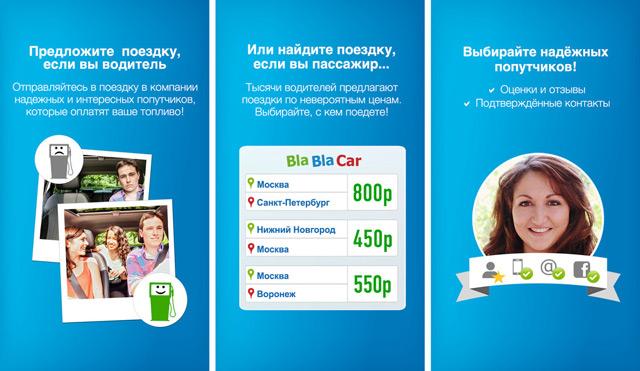 ПриложениеBlaBlacar