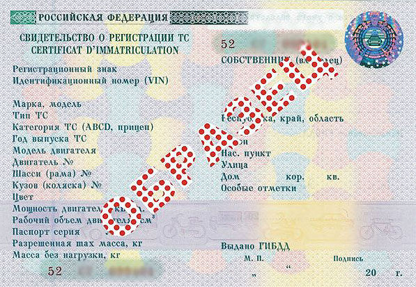 Свидетельство о регистрации ТС (техпаспорт)