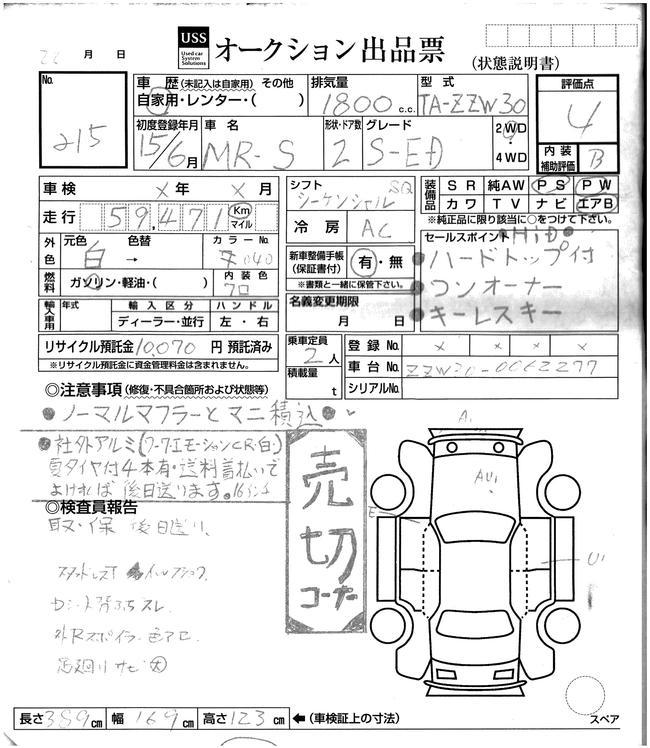 Аукционный лист часто бывает на японском языке, но в большинстве случаев есть и с переводом на английский