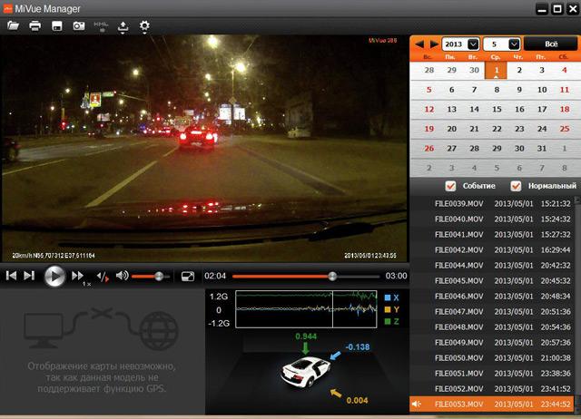 ПриложениеMiVue Manager позволит посмотреть отснятый ролик