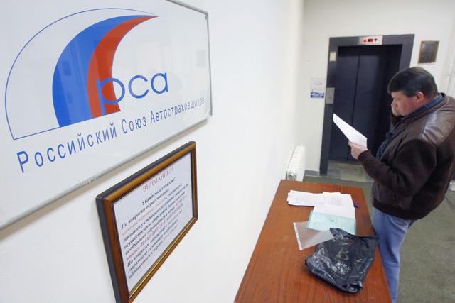Если вы владелец полиса ОСАГО, то обращайтесь в «Российский союз автостраховщиков»