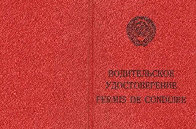 В СССР водитель получал постоянное удостоверение только по прошествии 2х лет езды без нарушений