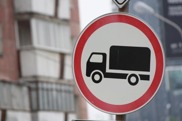 Знак запрета проезда грузового транспорта теперь будет касаться владельцев пикапов и внедорожников, имеющих массу более 3,5 тонн