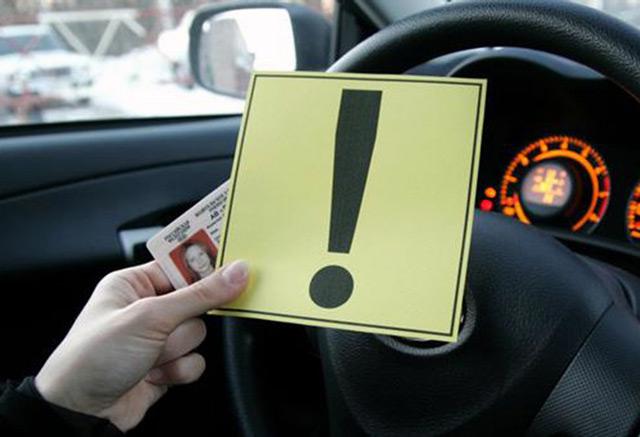 Каждому начинающему водителю полагается иметь соответствующий знак