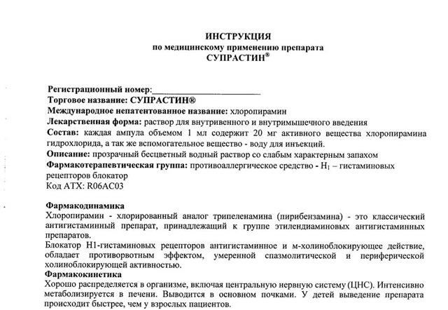 Фрагмент инструкции к препарату«Супрастин»