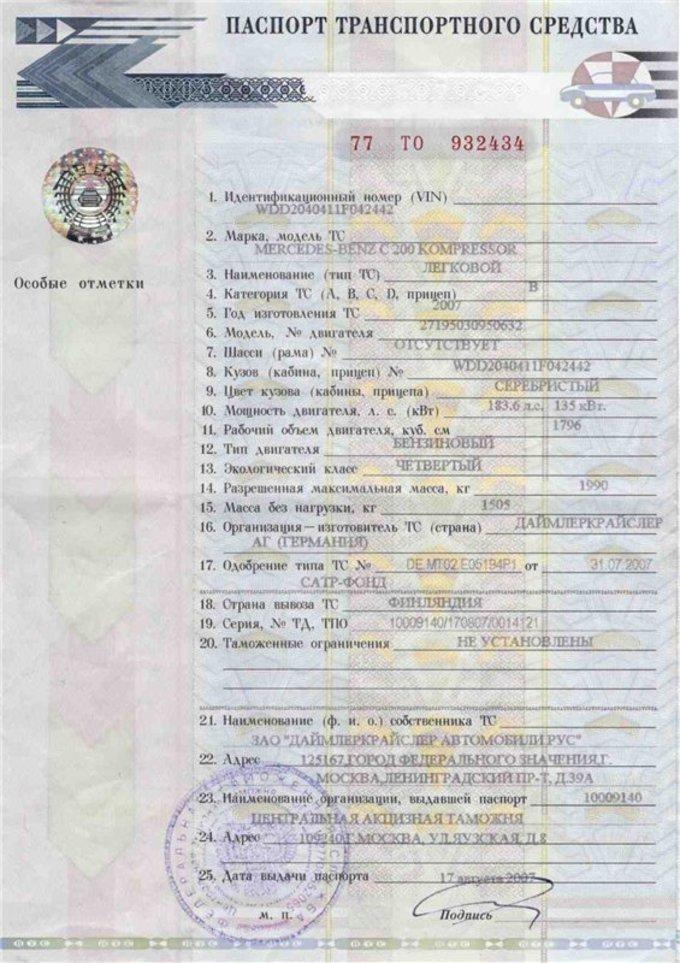 Стандартизованный бланк выдается регистрационным подразделением ГИБДД