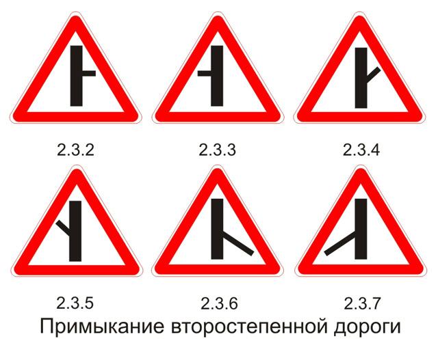 """Вместо знака """"Главная дорога"""" могут использоваться обозначения, предупреждающие о примыкании второстепенного пути"""