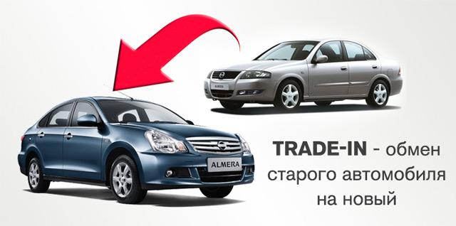 Для продажи автомобиля можно прибегнуть к программе«Trade-In»
