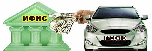 Согласно законодательству продажа автомобиля облагается налогом