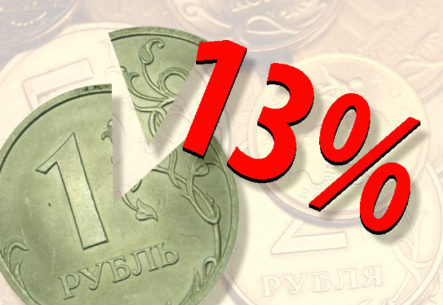 Налог составляет 13%