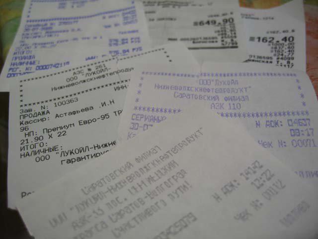 Сохранённые чеки помогут сохранить больше от суммы сделки