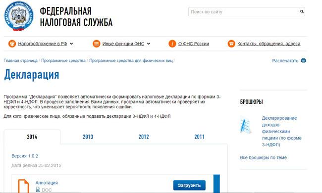 Скачать специальную программу можно на официальном сайте ФНС России