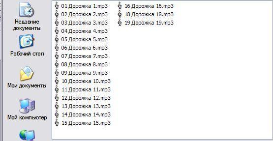 Расширение файла mp3