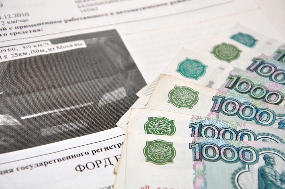 Штраф и деньги