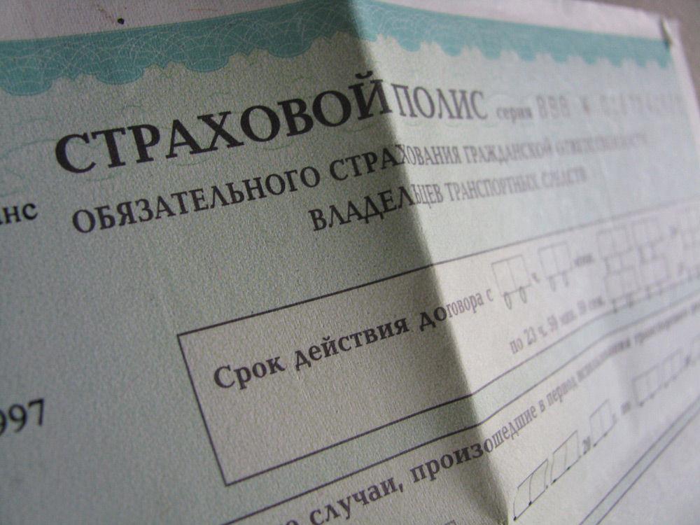 Страховой полис ОСАГО