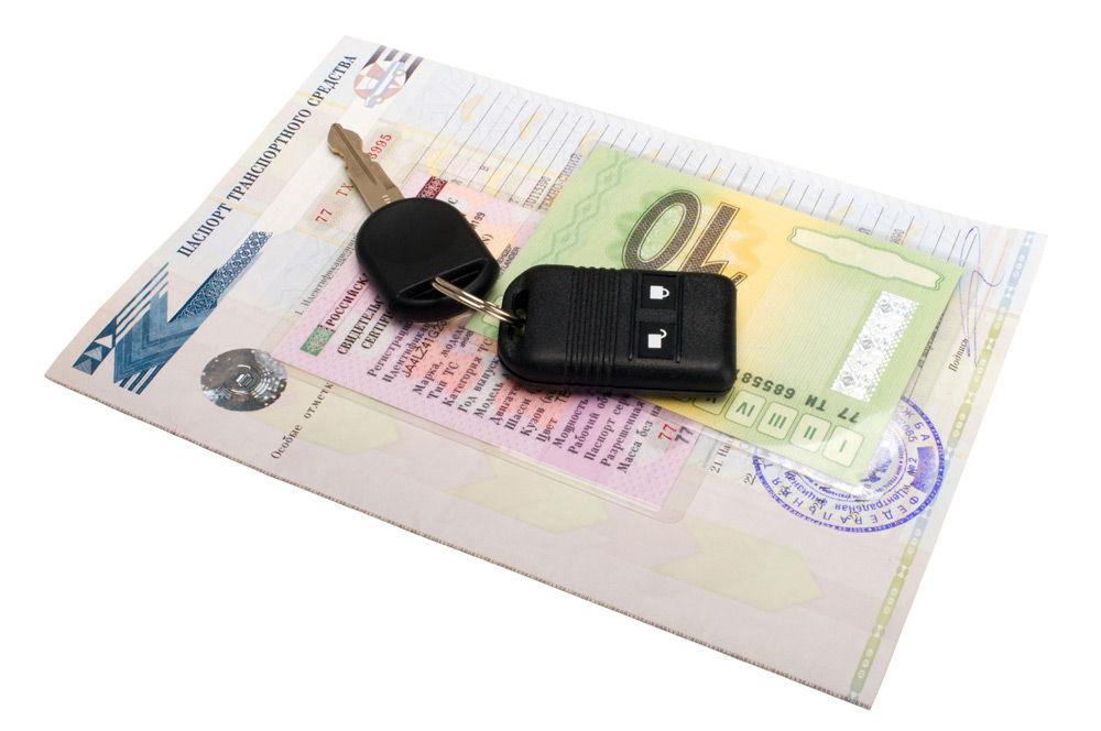 Ключ и документы на авто