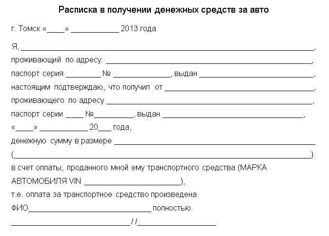 Расписка о получении денежных средств